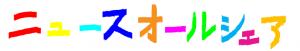 ニュースオールシェア ロゴ
