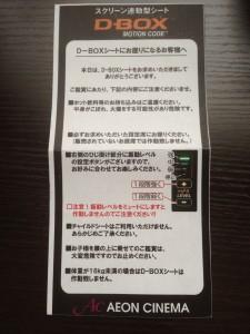D-BOX席説明用紙1