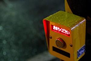 雨に濡れた押しボタン