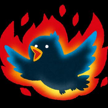 燃える青い鳥